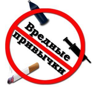 Отказ от вредных привычек при раке горла